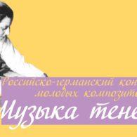 Российско-германский конкурс композиторов «Музыка теней»