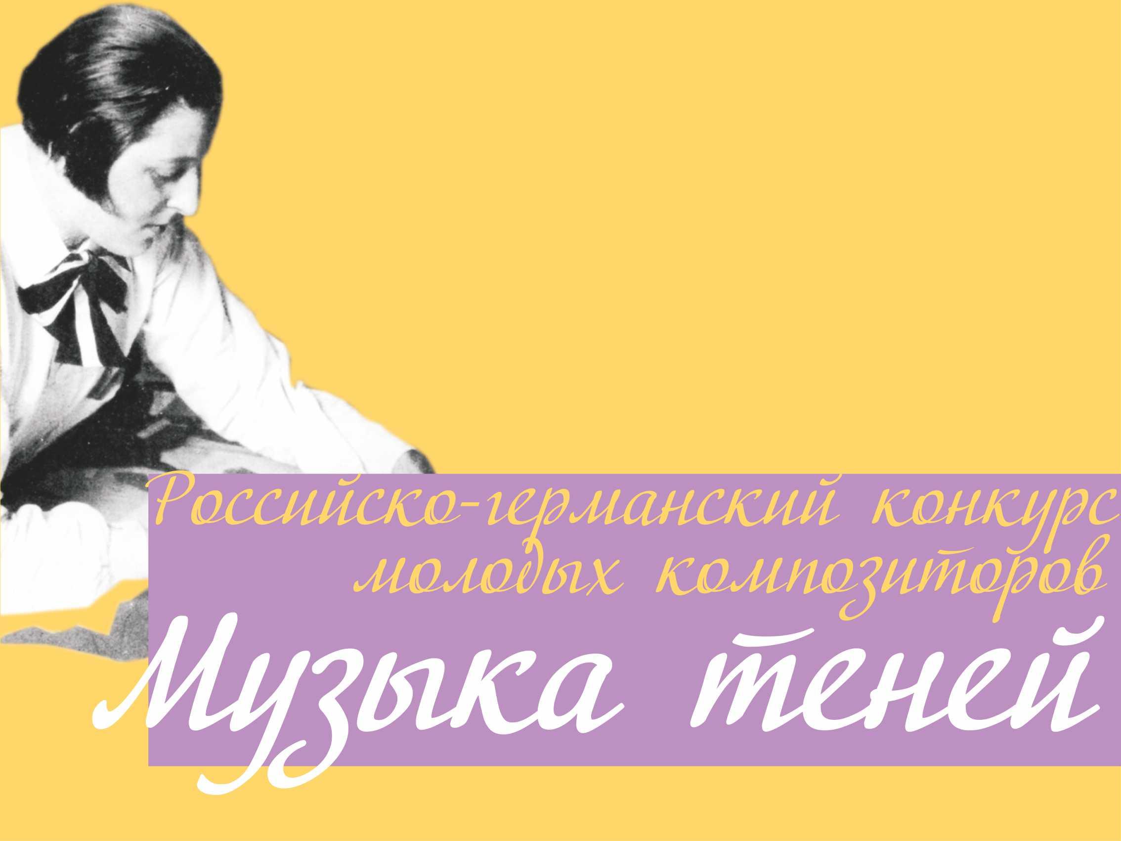 Финал российско-германского конкурса молодых композиторов «Музыка теней»