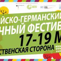 Российско-Германский уличный фестиваль