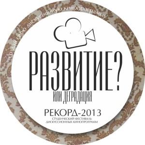 Фестиваль дискуссионных кинопрограмм РЕКОРД-2013