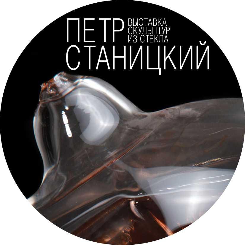 Петр Станицкий. Выставка скульптур из стекла
