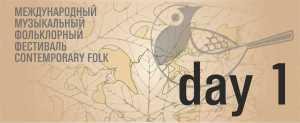 Contemporary folk fest / day 1