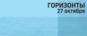 Немецко-российский проект ГОРИЗОНТЫ. Концерт 1