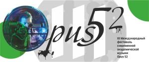 Третий международный фестиваль современной академической музыки Opus 52