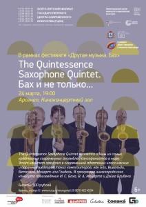 Другая музыка. Бах. The Quintessence Saxophone Quintet. Бах и не только…