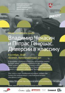Владимир Чекасин (саксофон) / Пятрас Генюшас (фортепиано). Диверсии в Классику