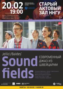 JELLICI/BALDES' SOUNDFIELDS | СОВРЕМЕННЫЙ ШВЕЙЦАРСКИЙ ДЖАЗ