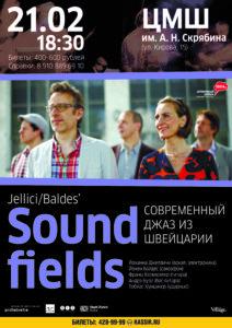 JELLICI/BALDES' SOUNDFIELDS | СОВРЕМЕННЫЙ ШВЕЙЦАРСКИЙ ДЖАЗ в ДЗЕРЖИНСКЕ