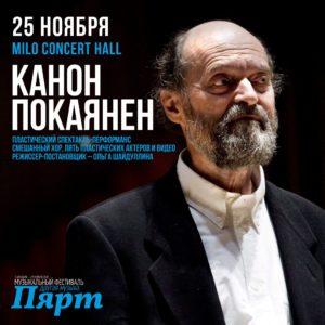 КАНОН ПОКАЯНЕН | Пластический спектакль-перформанс на музыку Арво Пярта