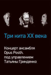 Три кита XX века. Концерт ансамбля OPUS POSTH.