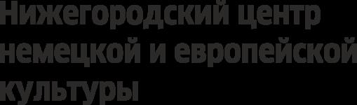 Нижегородский центр немецкой и европейской культуры