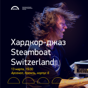 Read more about the article Хардкор-джаз Steamboat Switzerland