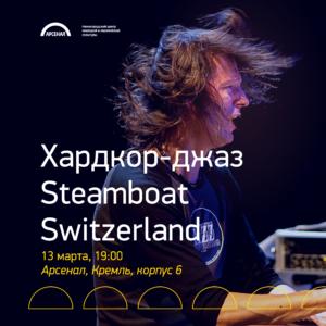 Хардкор-джаз Steamboat Switzerland
