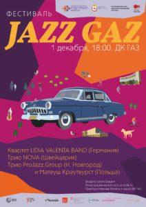 Международный джазовый фестиваль JAZZ GAZ