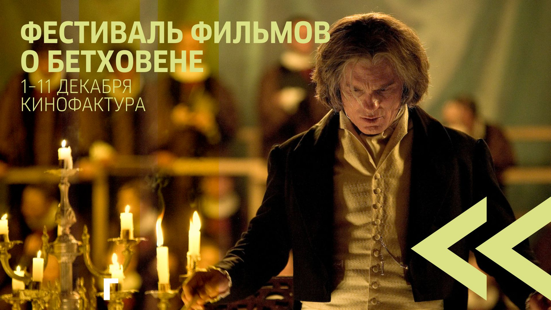 You are currently viewing Фестиваль фильмов о Бетховене