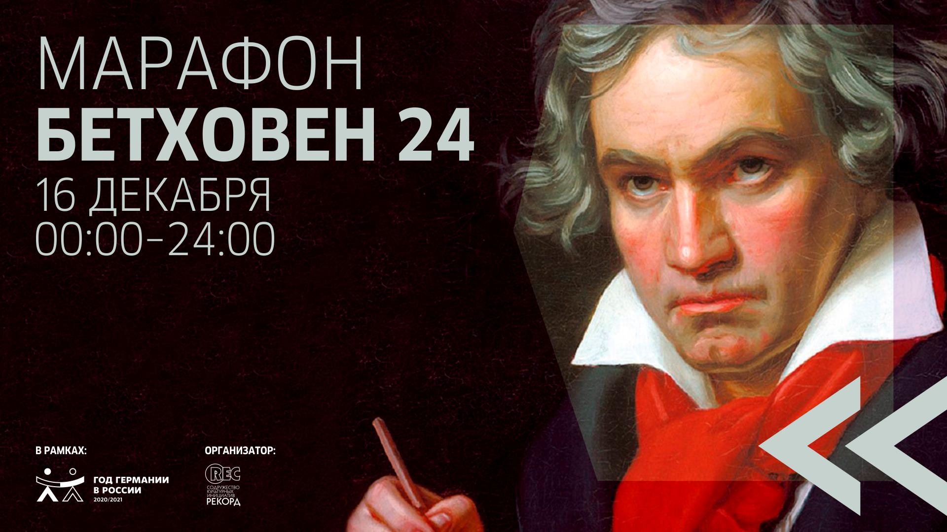 Марафон «Бетховен 24»
