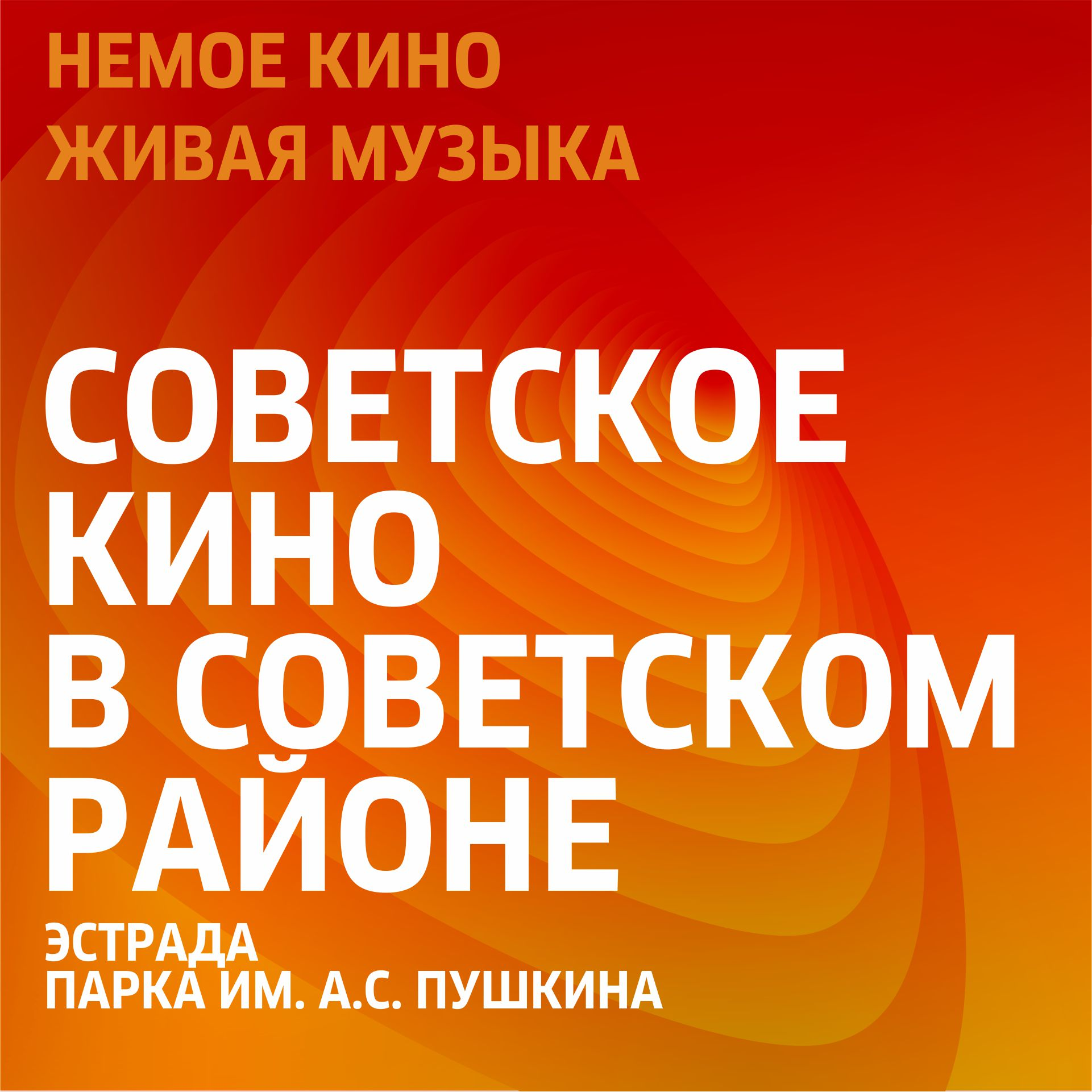 You are currently viewing Советское кино в Советском районе